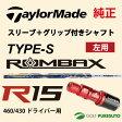 【レフティー】【スリーブ+グリップ装着モデル】テーラーメイド R15 460ドライバー用 シャフト単体 ROMBAX Type-S Blueモデル【■Tays■】
