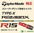 【スリーブ+グリップ装着モデル】テーラーメイド R15 460・430 ドライバー用 シャフト単体 ROMBAX Type-Xモデル【■Tays■】