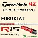 【スリーブ+グリップ装着モデル】テーラーメイド R15 460・430 ドライバー用 シャフト単体 MITSUBISHI Fubuki ATモデル【■Tays■】