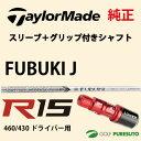 【スリーブ+グリップ装着モデル】テーラーメイド R15 460・430 ドライバー用 シャフト単体 MITSUBISHI Fubuki Jモデル【■Tays■】