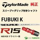 【スリーブ+グリップ装着モデル】テーラーメイド R15 460・430 ドライバー用 シャフト単体 MITSUBISHI Fubuki Kモデル【■Tays■】