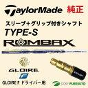 【スリーブ+グリップ装着モデル】テーラーメイド GLOIRE F ドライバー用 シャフト単体 Fujikura ROMBAX TYPE-S Blue モデル【■Tays■】
