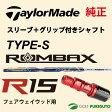 【スリーブ+グリップ装着モデル】テーラーメイド R15 フェアウェイウッド用 シャフト単体 Fujikura ROMBAX Type-S Blueモデル【■Tays■】