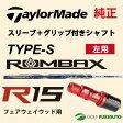 【レフティー】【スリーブ+グリップ装着モデル】テーラーメイド R15 フェアウェイウッド用 シャフト単体 Fujikura ROMBAX Type-S Blueモデル【■Tays■】