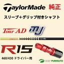 【スリーブ+グリップ装着モデル】テーラーメイド R15 460・430 ドライバー用 シャフト単体 グラファイトデザイン Tour AD MJモデル【■Tays■】