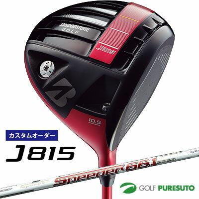 【カスタムオーダー】ブリヂストンゴルフ J815 ドライバー Motore Speederシャフト[日本仕様]【■BCO■】