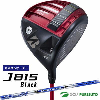 【カスタムオーダー】ブリヂストンゴルフ J815 Black ドライバー Diamana Bシャフト[日本仕様][ブラック]【■BCO■】