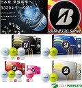 【即納!】【日本正規品】ブリヂストンゴルフ TOUR B330 / B330S / B330RX / B330RXS ゴルフボール 1ダース(12球入)[Bri...