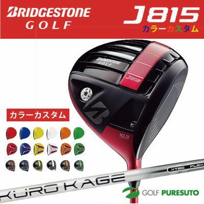 【カスタムオーダー】【カラーカスタム】ブリヂストンゴルフ J815 ドライバーKURO KAGE XT シャフト[日本仕様]【■BCO■】