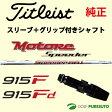 【スリーブ+グリップ装着モデル】タイトリスト 915Fシリーズ フェアウェイウッド用 シャフト単体 Motore Speeder [Sure Fit Tour]【■ACC■】