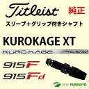 【スリーブ+グリップ装着モデル】タイトリスト 915Fシリーズ フェアウェイウッド用 シャフト単体 KURO KAGE XT シャフト[Sure Fit Tour]【■ACC■】