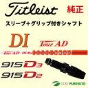 【スリーブ+グリップ装着モデル】タイトリスト 915Dシリーズ ドライバー用 シャフト単体 Tour AD DI [Sure Fit Tour]【■ACC■】