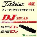 【スリーブ+グリップ装着モデル】タイトリスト 915Dシリーズ ドライバー用 シャフト単体 Tour AD DJ [Sure Fit Tou...