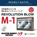 マスターバニー エディション RB/M-1 SPEC ゴルフボール 1ダース(12球入り)[パーリーゲイツ master bunny edition pearly gates]