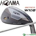 本間ゴルフ ベレス W106 ウェッジ NS PRO 950GHシャフト[HONMA GOLF BERES 特注]【■Ho■】