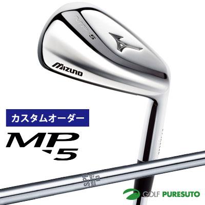 【カスタムオーダー】ミズノ MP-5 アイアン 単品(#3、#4)N.S.PRO 950GH WF スチールシャフト[日本仕様][mizuno]【■MC■】