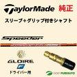 【スリーブ+グリップ装着モデル】テーラーメイド GLOIRE F ドライバー用 シャフト単体 Speeder Evolution II モデル【■Tays■】