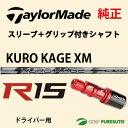 【スリーブ+グリップ装着モデル】テーラーメイド R15 460・430 ドライバー用 シャフト単体 KURO KAGE XMモデル【■Tays■】