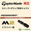 【スリーブ+グリップ装着モデル】テーラーメイド M2 ドライバー用 シャフト単体 Speeder Evolution IIモデル【■Tays■】