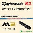 【スリーブ+グリップ装着モデル】テーラーメイド M2 ドライバー用 シャフト単体 Speeder Evolution モデル【■Tays■】