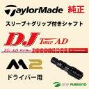【スリーブ+グリップ装着モデル】テーラーメイド M2 ドライバー用 シャフト単体 Tour AD DJ モデル【■Tays■】