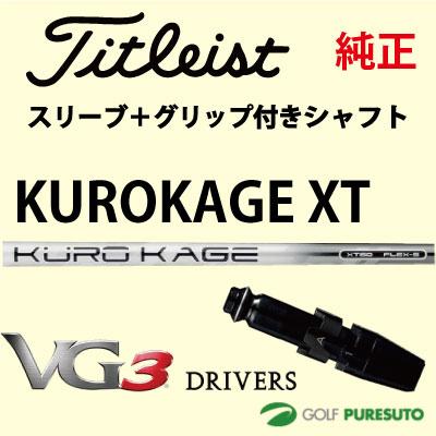 【スリーブ+グリップ装着モデル】タイトリスト VG3(2016年モデル) ドライバー用シャフト単体 KURO KAGE XT シャフト[Sure Fit Tour]【■ACC■】 【タイトリストジャパン正規組立品】