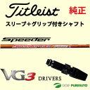 【スリーブ+グリップ装着モデル】タイトリスト VG3 ドライバー(2016年モデル)用シャフト単体 Speeder Evolution II シャフト[Sure...