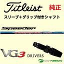 【スリーブ+グリップ装着モデル】タイトリスト VG3 ドライバー(2016年モデル)用シャフト単体 Speeder Evolution シャフト[Sure Fit Tour]【■ACC■】