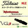 【スリーブ+グリップ装着モデル】タイトリスト VG3 ドライバー(2016年モデル)用シャフト単体 Motore Speeder シャフト[Sure Fit Tour]【■ACC■】