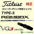 【スリーブ+グリップ装着モデル】タイトリスト VG3 ドライバー(2016年モデル)用シャフト単体 ROMBAX TYPE-S シャフト[Sure Fit Tour]【■ACC■】