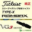 【スリーブ+グリップ装着モデル】タイトリスト VG3 ドライバー(2016年モデル)用シャフト単体 ROMBAX TYPE-X シャフト[Sure Fit Tour]【■ACC■】