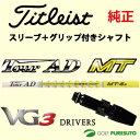 【スリーブ+グリップ装着モデル】タイトリスト VG3 ドライバー(2016年モデル)用シャフト単体 Tour AD MT シャフト[Sure Fit Tour]【■ACC■】