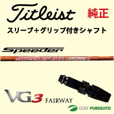 【スリーブ+グリップ装着モデル】タイトリスト VG3(2016年モデル) フェアウェイウッド用シャフト単体 Speeder Evolution II シャフト[Sure Fit Tour]【■ACC■】 【タイトリストジャパン正規組立品】【いたい】