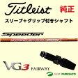 【スリーブ+グリップ装着モデル】タイトリスト VG3 フェアウェイウッド(2016年モデル)用シャフト単体 Speeder Evolution II シャフト[Sure Fit Tour]【■ACC■】