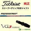 【スリーブ+グリップ装着モデル】タイトリスト VG3 フェアウェイウッド(2016年モデル)用シャフト単体 Speeder Evolution シャフト[Sure Fit Tour]【■ACC■】