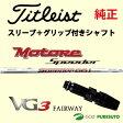 【スリーブ+グリップ装着モデル】タイトリスト VG3 フェアウェイウッド(2016年モデル)用シャフト単体 Motore Speeder シャフト[Sure Fit Tour]【■ACC■】