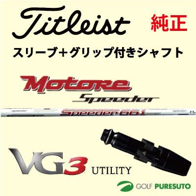 【スリーブ+グリップ装着モデル】タイトリスト VG3(2016年モデル) ユーティリティー用シャフト単体 Motore Speeder シャフト[Sure Fit Tour]【■ACC■】 【タイトリストジャパン正規組立品】