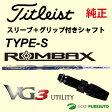 【スリーブ+グリップ装着モデル】タイトリスト VG3 ユーティリティー(2016年モデル)用シャフト単体 Rombax TYPE-S シャフト[Sure Fit Tour]【■ACC■】