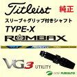 【スリーブ+グリップ装着モデル】タイトリスト VG3 ユーティリティー(2016年モデル)用シャフト単体 Rombax TYPE-X シャフト[Sure Fit Tour]【■ACC■】