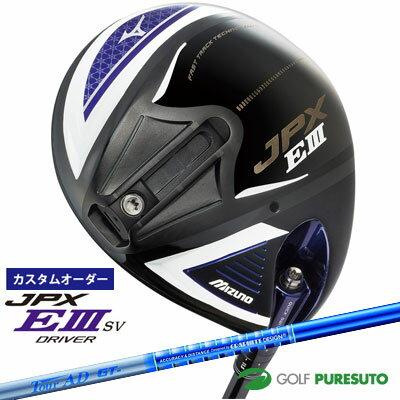 【カスタムオーダー】ミズノ JPX E III SV ドライバー Tour AD GT シャフト[日本仕様][mizuno]【■MC■】 【養老(YORO)工場組み立てモデル】【2015年12月発売】