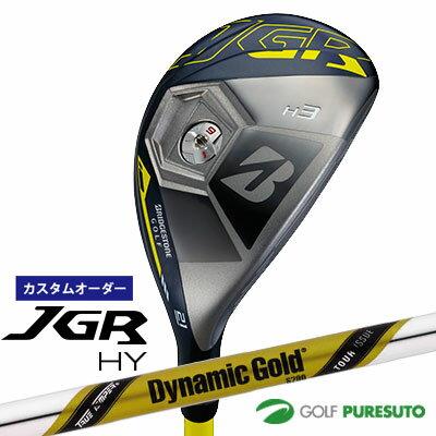 【カスタムオーダー】ブリヂストンゴルフ JGR HY ユーティリティー Dymanic Gold Tour Issue スチールシャフト[日本仕様]【■BCO■】 【2015年10月発売】【価格】