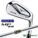 【カスタムオーダー】ミズノ MP-66 アイアン 6本セット(#5-#9、PW)Dynamic Gold スチールシャフト[日本仕様][mizuno][TRUE TEMPER]【■MC■】