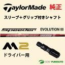 【スリーブ+グリップ装着モデル】テーラーメイド M2 ドライバー用 シャフト単体 Speeder Evolution III モデル[Fujikura フジクラ...