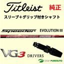 【スリーブ+グリップ装着モデル】タイトリスト VG3 ドライバー(2016年モデル)用シャフト単体 Speeder Evolution III シャフト[Sure Fit Tour]【■ACC■】