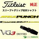 【スリーブ+グリップ装着モデル】タイトリスト VG3 ドライバー(2016年モデル)用シャフト単体 ATTAS PUNCH シャフト[Sure Fit Tour]【■ACC■】