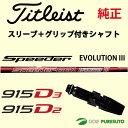 【スリーブ+グリップ装着モデル】タイトリスト 915Dシリーズ ドライバー用 シャフト単体 Speeder Evolution III シャフト[Sure Fit Tour]【■ACC■】