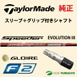【スリーブ+グリップ装着モデル】テーラーメイド GLOIRE F2 ドライバー用 シャフト単体 Speeder Evolution III モデル[グローレ エフツー]【■Tays■】