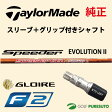 【スリーブ+グリップ装着モデル】テーラーメイド GLOIRE F2 ドライバー用 シャフト単体 Speeder Evolution II モデル[グローレ エフツー]【■Tays■】