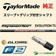 【スリーブ+グリップ装着モデル】テーラーメイド GLOIRE F2 ドライバー用 シャフト単体 Speeder Evolution TS モデル[グローレ エフツー]【■Tays■】