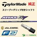 【スリーブ+グリップ装着モデル】テーラーメイド GLOIRE F2 ドライバー用 シャフト単体 ATTAS G7 モデル[グローレ エフツー]【■Tays■】